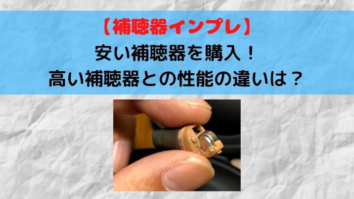 補聴器アイキャッチ画像