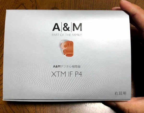 A&M補聴器パッケージ