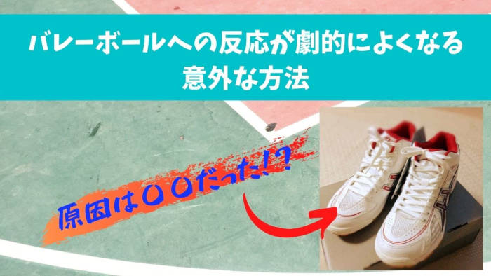 靴グリップアイキャッチ
