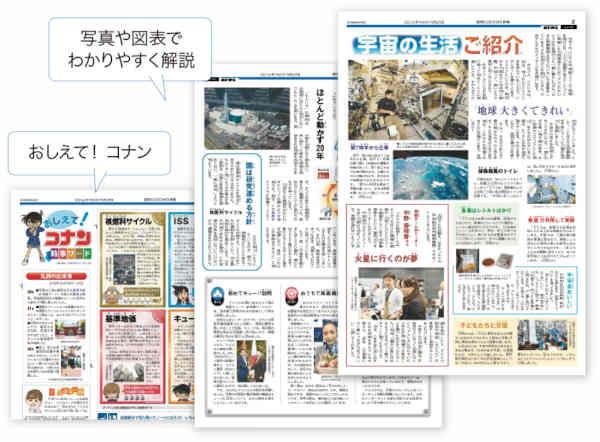 読売KODOMO新聞紙面画像