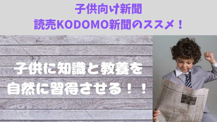 読売kodomo新聞アイキャッチ