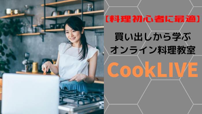 cooklive-eyecatch